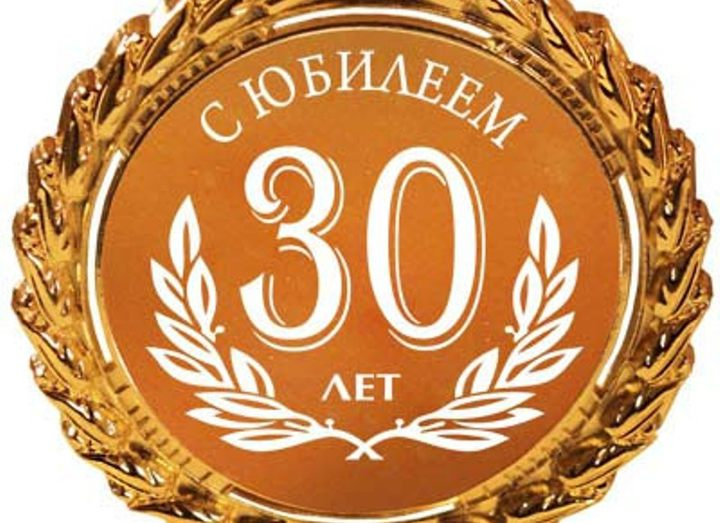 Сергей 30 лет поздравления