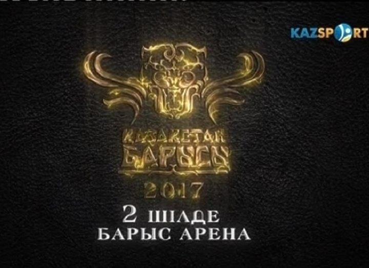«Казахстан» и «Кazsport» покажут прямую трансляцию турнира «Қазақстан Барысы-2017»