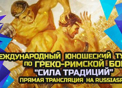 Международный юношеский турнир по греко-римской борьбе «Сила традиций»-2014