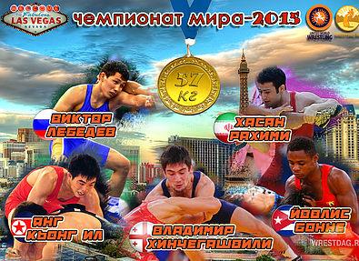 Фавориты чемпионата мира-2015: весовая категория до 57 кг
