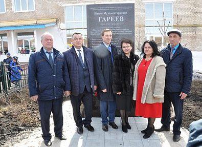 Состоялось открытие стелы в честь Гареева Наиля Мухаметгариевича