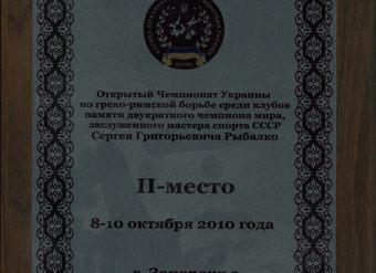 Чемпионат Украины по греко-римской борьбе среди клубов